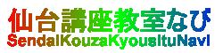 仙台市|講座/教室 なび